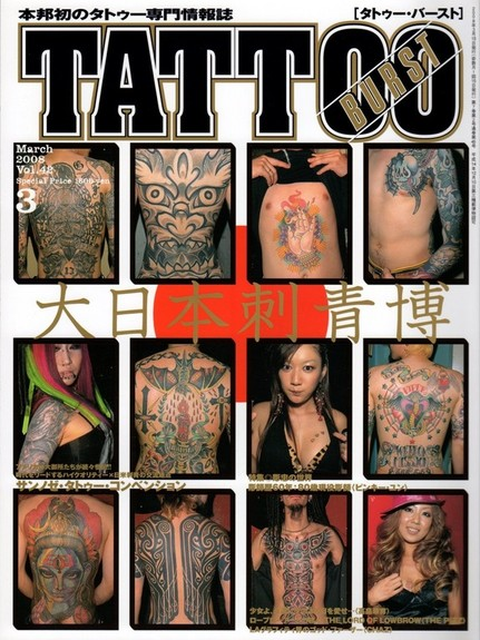Tattoos - Tattoo Burst March 2008 - Japan - 52544