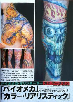 Tattoos - Aitchison - Japan, Tattoo Burst Magazine, 2011, Page 6 - 72386