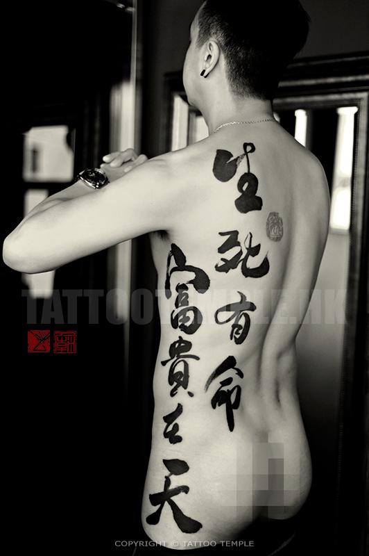 Round brush calligraphy back tattoo by joey pang tattoonow